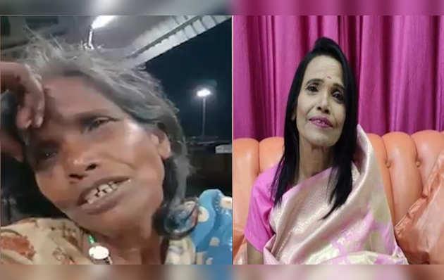 दो मिनट के विडियो से ऐसे बदल गई रानू की जिंदगी, प्लैटफॉर्म पर गाती थीं, अब आ रहे फिल्मों के ऑफर