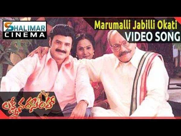lakshmi narasimha movie marumalli jabilli full video song