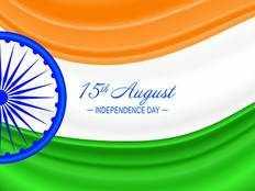 Independence Day 2019 Images: दोस्तों को ये फोटो भेजकर मनाएं आजादी का जश्न