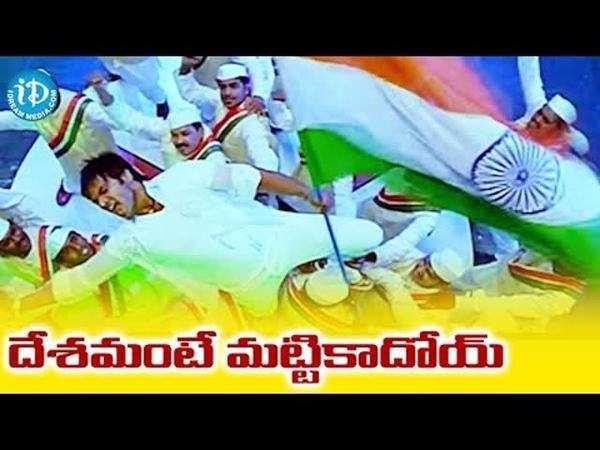 jhummandi naadam movie deshamante full video song