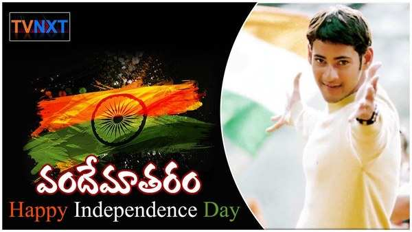 independence day special ee jenda paseebosee video song