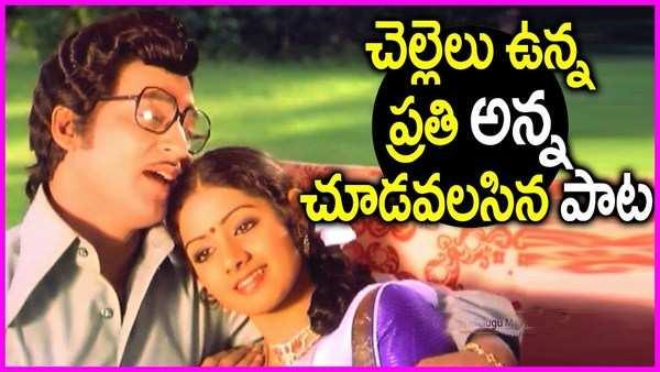 bangaru chellelu movie sridevi and sobhan babu sister sentiment song