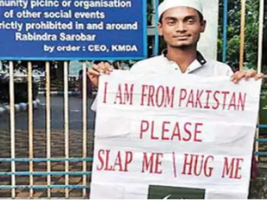 मी पाकिस्तानी, मिठी मारा किंवा कानाखाली ओढा