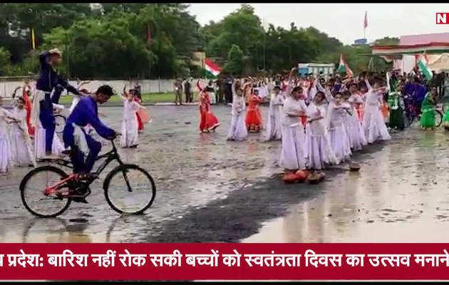 मध्य प्रदेश: बारिश नहीं रोक सकी बच्चों को स्वतंत्रता दिवस का उत्सव मनाने से
