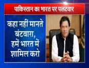 आर्टिकल 370: पाकिस्तान का पलटवार, हमें भारत में शामिल करो!