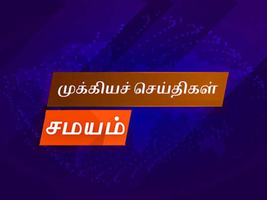 Today Flash News: இன்றைய முக்கிய செய்திகள் 18-8-2019