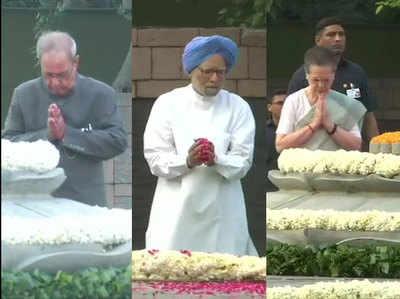 पूर्व पीएम राजीव गांधी को श्रद्धांजलि