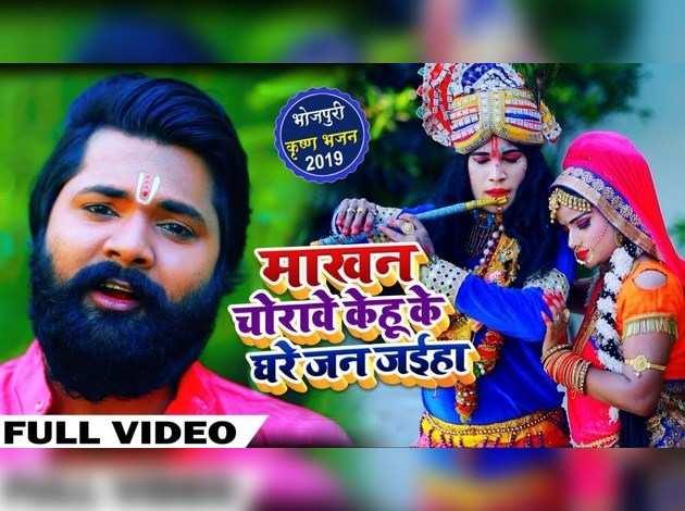 देखें, भगवान श्री कृष्ण का बालपन की कहानी को बताता नया भोजपुरी गाना 'माखन चोरावे केहू के घरे जन जईहा'