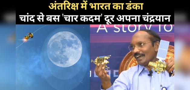 चंद्रयान 2: इसरो चीफ बोले, दुल्हन की तरह बढ़ेगा चांद की ओर