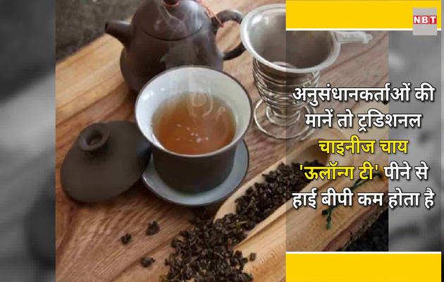 BP कम करने में मदद करती है ये चीनी चाय Oolong Tea