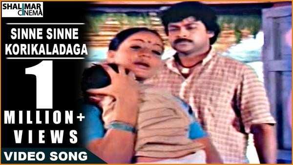 swayam krushi movie sinne sinne korikaladaga full video song
