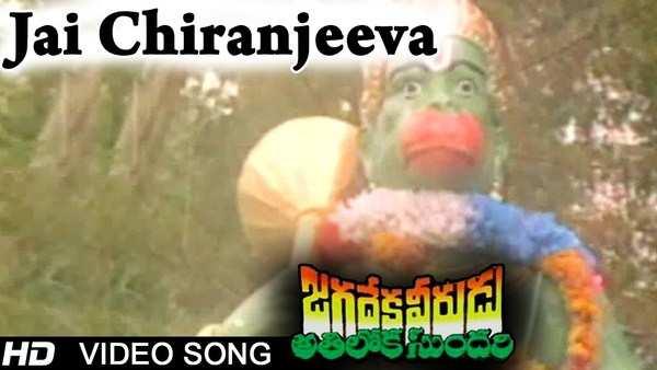 chiranjeevi jai chiranjeeva full video song