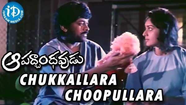 aapadbandhavudu movie chukkallara choopullara ekkadamma video song