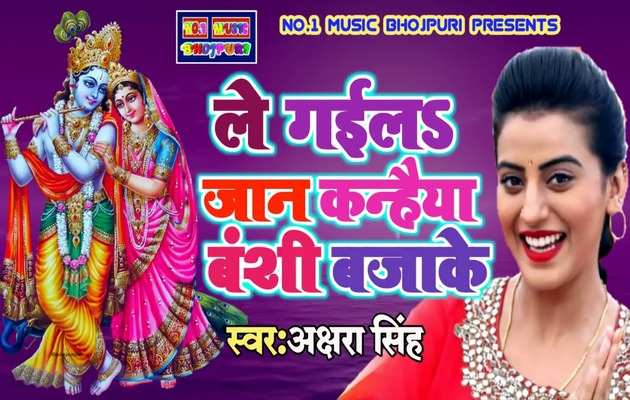 सुनें, अक्षरा सिंह का नया जन्माष्टमी भोजपुरी गाना 'ले गइल बा जान कन्हैया बंशी बजाके'