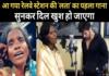 रानू का पहला फिल्मी गाना दिल खुश कर देगा