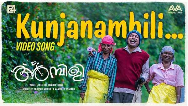 soubin shahir starrer kunjanambili video song