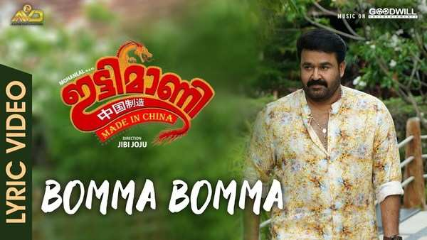 ittymaani made in china bomma bomma lyric video song