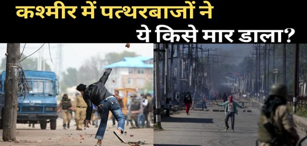 टॉप न्यूज़: कश्मीर में पत्थरबाजों ने ली ट्रक ड्राइवर की जान