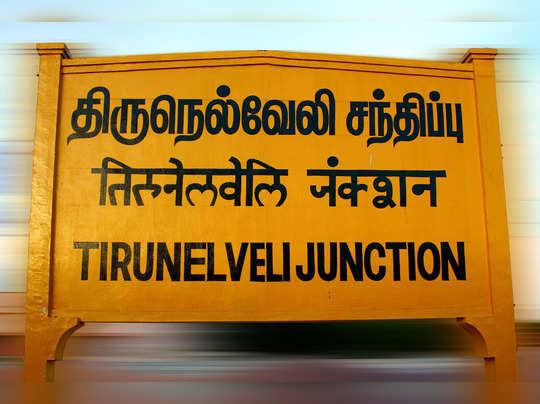 tirunelveli railwaystation