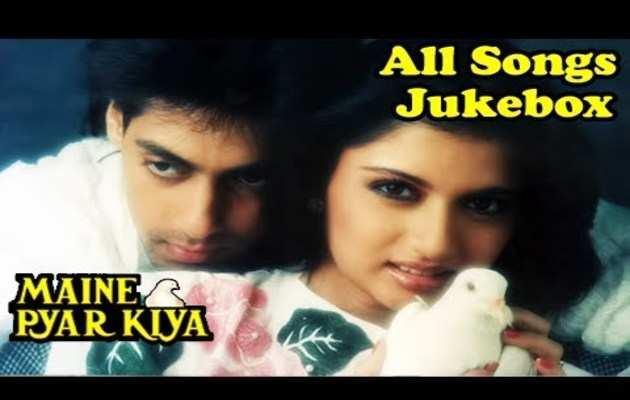 सलमान खान और भाग्यश्री की फिल्म 'मैंने प्यार किया'