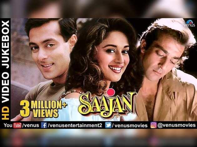 सलमान खान और माधुरी दीक्षित की फिल्म 'साजन' के गाने