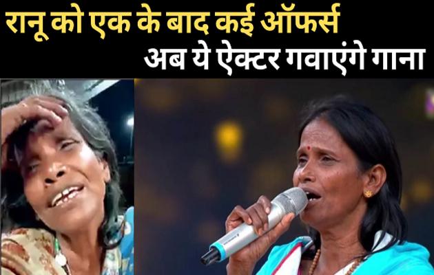 टॉप न्यूज़: रानू मंडल को मिला गाने का नया ऑफर