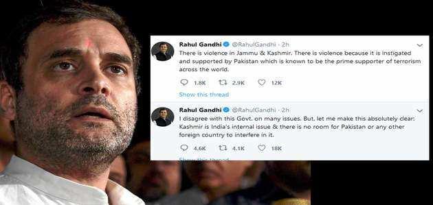 राहुल गांधी ने कहा, कश्मीर में पाकिस्तान भड़का रहा है हिंसा