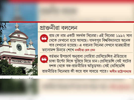 Controversy over Ram ke naam in Presidency college