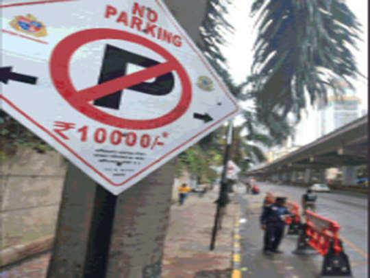 पाच रस्त्यांवर नो पार्किंग