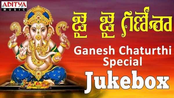 ganesh chaturthi popular telugu songs