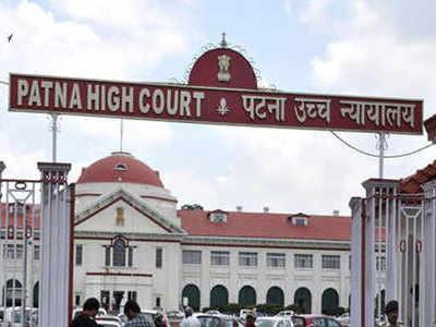 Patna High Court: पटना हाई कोर्ट की 11 ...