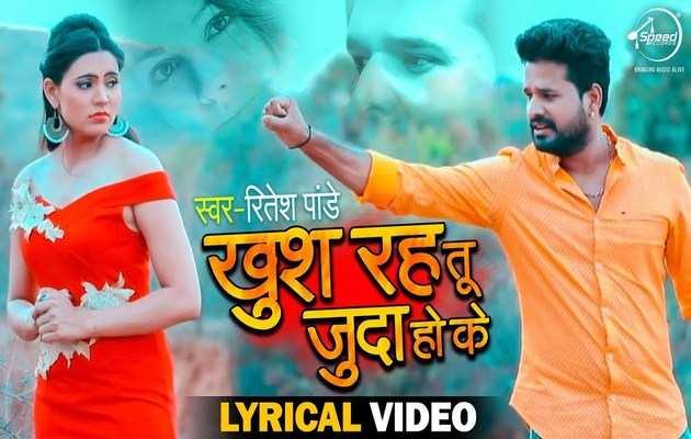 'खुश रह तू जुदा हो के'- रितेश पांडे का Sad Bhojpuri Song