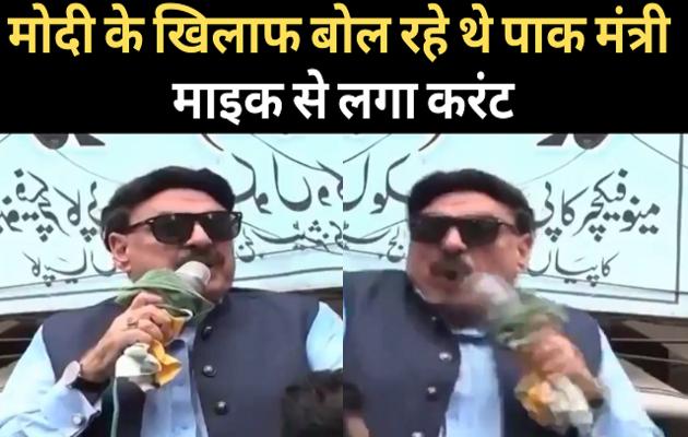 मोदी का नाम लेते ही पाकिस्तान के मंत्री को लगा करंट!