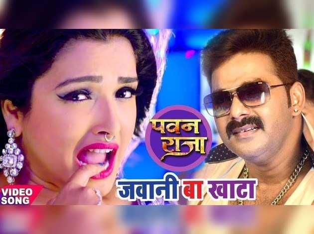 आम्रपाली और पवन सिंह का गदर भोजपुरी गाना 'जवानी बा खाटा'