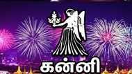 Kanni (Virgo) Palangal : கன்னி - செப்டம்பர் மாத ராசி பலன்!