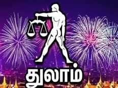 Tamil Astrology: ராசிபலன் | Horoscope in Tamil
