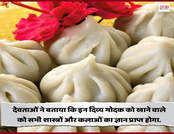 Ganesh Chaturthi: गणेशजी को मोदक क्यों भाता है, देखें रोचक कथा