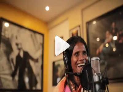 रानू मंडल ने रिकॉर्ड किया नया गाना