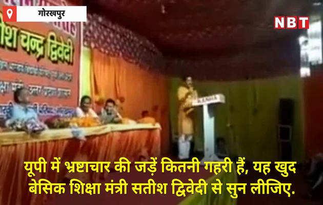 यूपी: मंत्री का बड़ा खुलासा, 'BSA ने मुझसे भी मांगी थी रिश्वत'