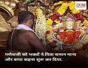 जानिए गणेशजी को क्यों कहा जाता है गणपति बप्पा मोरया