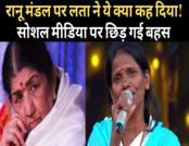 रानू पर लता की टिप्पणी, सोशल मीडिया पर छिड़ी बहस