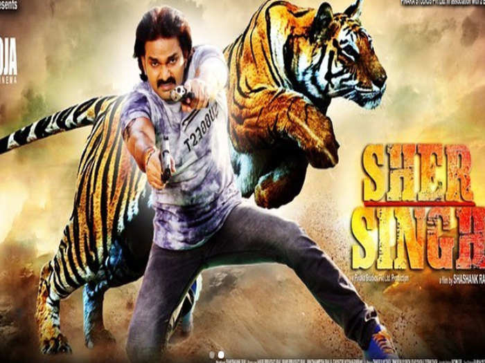 bhojpuri-film-Sher-Singh