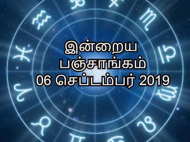 Today Panchangam Tamil: இன்றைய பஞ்சாங்கம் 06