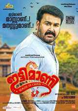 mohanlal honey rose starrer ittymaani made in china malayalam movie review rating