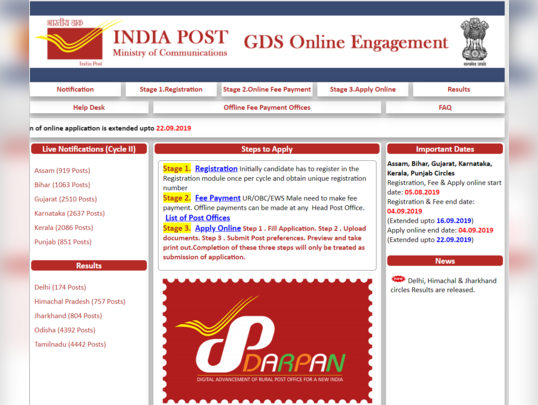 india post gds result up circle