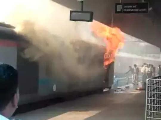 Train-Fire-maharashtratimes