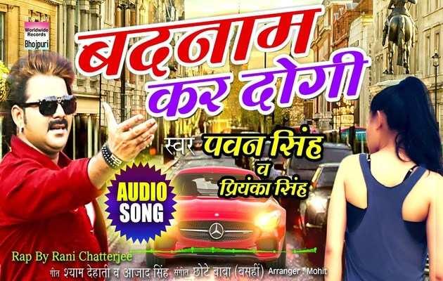 रिलीज हुआ पवन सिंह और रानी चटर्जी का नया भोजपुरी गाना 'Badnam Kardegi'