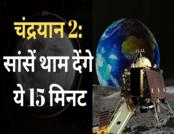 टॉप न्यूज़: चंद्रयान 2 के लिए ये 15 मिनट होंगे सबसे मुश्किल