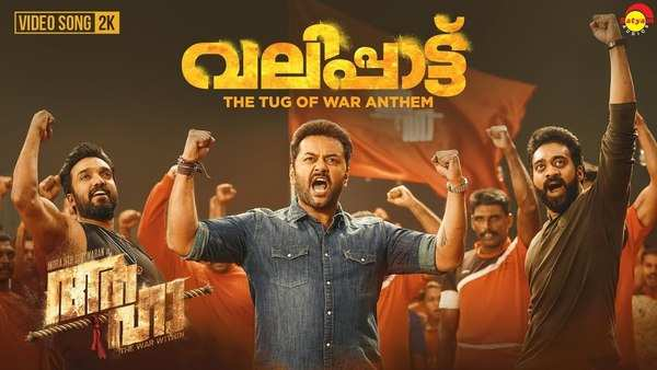 aaha movie promo song released sung by indrajith and harishankar
