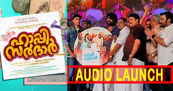 watch video of kalidas jayaram starrer movie happy sardar audio launch at lulu mall kochi